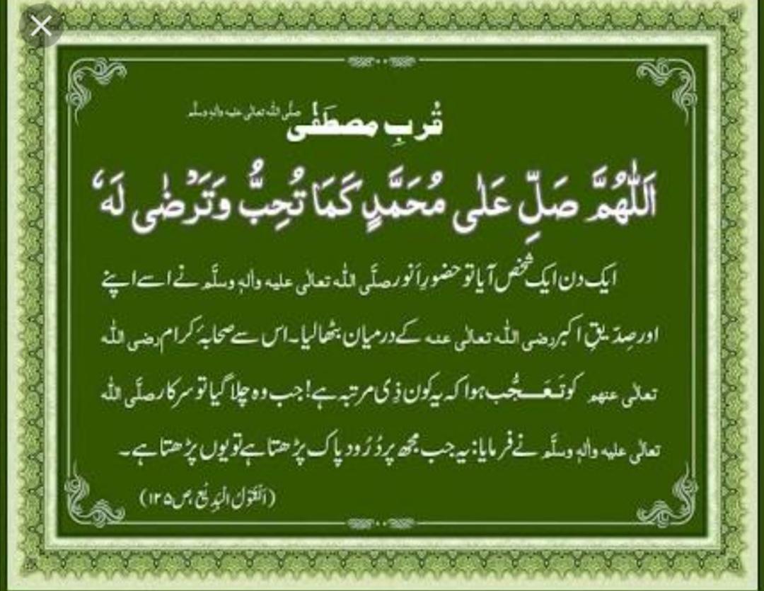Durood Qurb E Mustafa